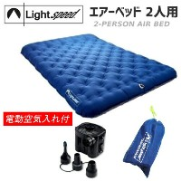 Light speed 2-Person Air Bedライトスピード エアーベッド 2人用 電動空気入れ付【smtb-ms】1650069