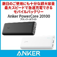Anker PowerCore 20100 (20100mAh 2ポート 超大容量 モバイルバッテリー) iPhone / iPad / Xperia / Android他スマホ対応 ...
