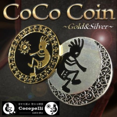 CoCo Coin ~GOLD&SILVER~ / 開運 コイン ココペリ 金運 幸運
