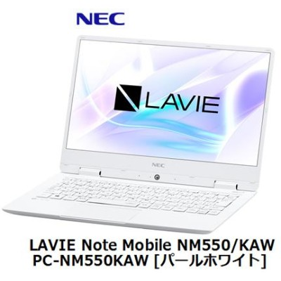 NEC LAVIE Note Mobile NM550/KAW PC-NM550KAW [パールホワイト]PC Windows10 ウィンドウズ10 Office 単体 新品