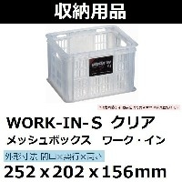 TENMA メッシュボックス ワーク・イン S 5L クリア WORK-IN-S