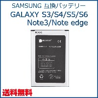(YP)B29 【SAMSUNG 互換品】【送料無料】 GALAXY S3 / S4 / Note3 / S5 / S6 / Note edge 交換用 バッテリー 電池パック サムスン...