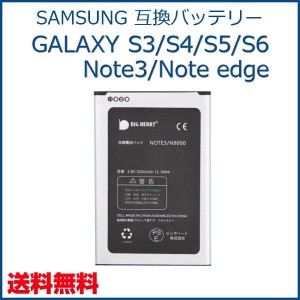 (DM)B29 【SAMSUNG 互換品】【送料無料】 GALAXY S3 / S4 / Note3 / S5 / S6 / Note edge 交換用 バッテリー 電池パック サムスン...