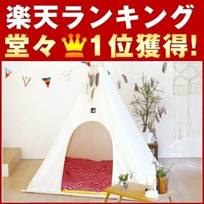 SPICE FESTA HOME ティピーテントセット(テント/マット/収納袋) ホワイト FESTA HOME TEEPEE TENT SFFT1010 ティーピーテント キッズテント...