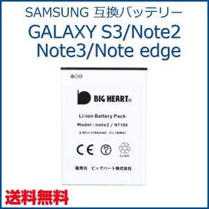 (DM)B29 【SAMSUNG 互換品】【送料無料】 GALAXY S3 / Note2 / Note3 / Note edge 交換用 バッテリー 電池パック サムスン ギャラクシー...