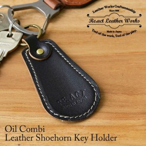 RE.ACT(リアクト)Oil Combi Leather Shoehorn Key Holder レザーシューホーン 靴べら キーホルダー 日本製 本革 ギフト