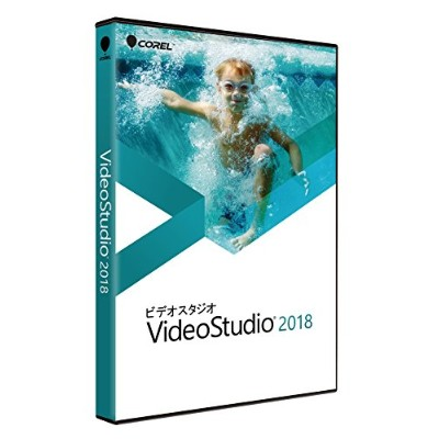 コーレル Corel VideoStudio 2018 通常版