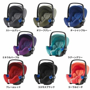 【Britax(ブリタックス)・GMP正規販売店】 ベビーセーフi-size(BABY-SAFE i-size) カラー選択