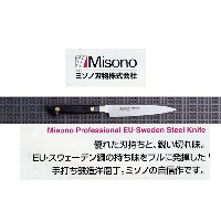 #130 【MISONO】EUスウェーデン鋼■ぺティナイフ(細身)120mm■岐阜県関市ミソノ刃物■■業務用に最適Chef's knife☆Made in JAPAN
