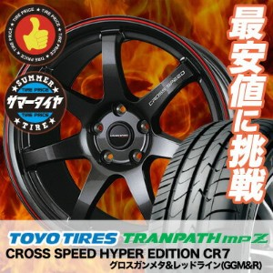 225/55R17 101V TOYO TIRES トーヨー タイヤ TRANPATH mpZ トランパス mpZ CROSS SPEED HYPER EDITION CR7 クロススピード...