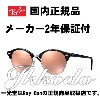 30%OFF!!Ray-Ban☆レイバン☆正規取扱☆サングラス☆RB4246 1197Z2 51□19 145☆2年保証付☆送料無料!!