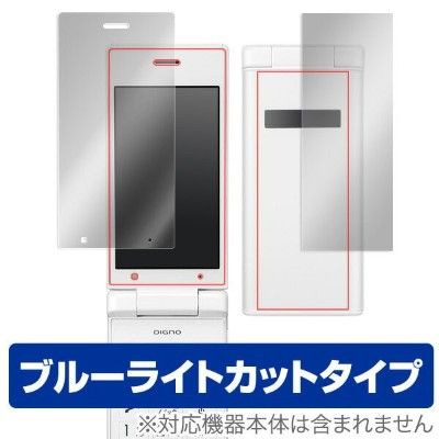 DIGNO ケータイ2 702KC 用 保護 フィルム OverLay Eye Protector for DIGNO ケータイ2 702KC 『液晶、背面ディスプレイ用セット』 【送料無料】...
