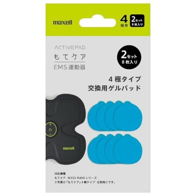 【maxell ACTIVE PAD もてケア EMS運動器 交換用ゲルパッド 4極用 2セット(8枚入) MXES-400GEL2P】 EMS運動 ダイエット トレーニング