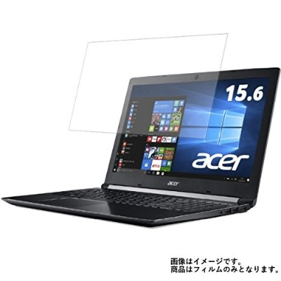 Acer Aspire 5 A515-51G-A58G/K 2017年9月モデル 15.6インチ用 液晶保護フィルム 超撥水で水滴を弾く!すべすべタッチの抗菌タイプ