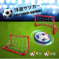 BOSQUEEN 室内用 エアサッカー LEDライト搭載  親子ゲーム 子供 ギフト 誕生日プレゼント (18*18*6.8CM)