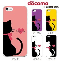 I love cat ネコ カラー for docomo iPhone X iPhone8 Plus iPhone7 Plus iPhone6s SE Xperia XZ1 エクスペリアxz カバー...