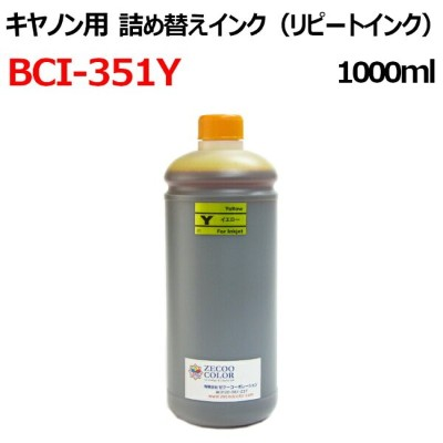 canon キヤノンプリンター用(BCI-351Y)カートリッジ対応(リピートインク)詰め替えインク(1000ml)(イエロー(黄)インク YELLOW