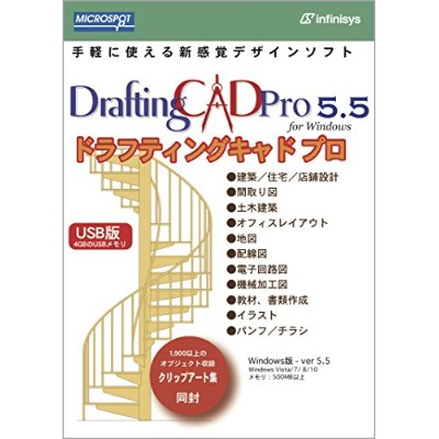 DraftingCad Pro 5.5 for Windows (USBメモリ版)