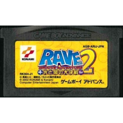 GROOVE ADVENTURE RAVE~光と闇の大決戦2~