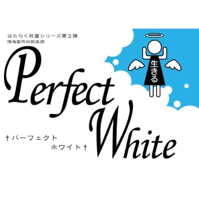 Perfect White †パーフェクトホワイト†