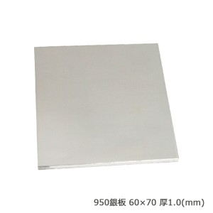 Ag950銀板 厚み1.0mm 60×70mm