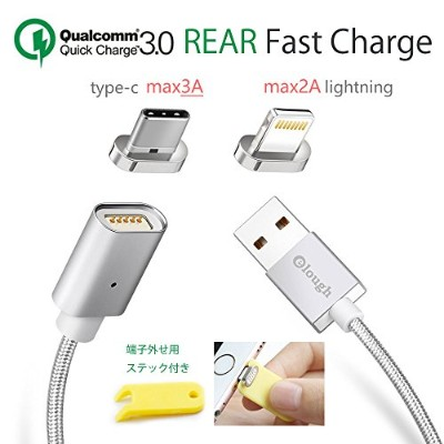 【 Quick Charge 3.0 】MAX 3A ! QC3.0 急速充電 スマホ 2in1 iphone / Type-C 携帯 マグネット 充電 ケーブル 磁力 磁石 コード 任天堂...