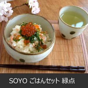 SOYO ごはんセット 緑点 【ギフト】 カップ コップ 小鉢 器 碗 箸 マット セット 贈り物 母の日 新築祝い 結婚祝い 出産祝い 内祝い 御祝 新生活 仏事 誕生日 プレゼント...