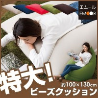 ★SUPERSALE限定!1500円クーポンで超絶特価9999円?★ビーズクッション マイクロビーズクッション DOZE 特大サイズ 送料無料 日本製 ビーズソファ ソファー ギフト ラッピング...