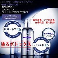 [Pion Tech]VOLUME TOX ORIGINAL PEPTIDE ESSENCE/CRYSTAL VOLUME ACTIVATOR/ ★塗るボトックス★