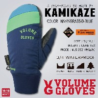18-19 VOLUME GLOVES (ボリュームグローブ) KAMIKAZE -NAVY/GRASS/D-BLUE- / 早期予約割引8%OFF [GORE-TEX][送料無料][正規品]