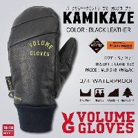 18-19 VOLUME GLOVES (ボリュームグローブ) KAMIKAZE -BLACK LEATHER LIMITED- / 早期予約割引8%OFF [GORE-TEX][送料無料][正規品]