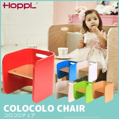 HOPPL(ホップル) COLOCOLO CHAIR コロコロ チェア CL-CHAIR