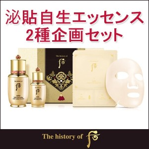 The History of Whoo?貼 自生エッセンス 2種企画セット//韓国化粧品/
