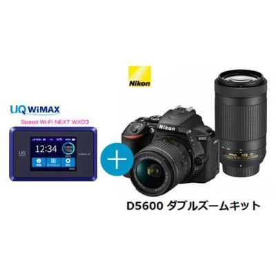 UQ WiMAX 正規代理店 3年契約UQ Flat ツープラスまとめてプラン1670ニコン D5600 ダブルズームキット + WIMAX2+ Speed Wi-Fi NEXT WX03...