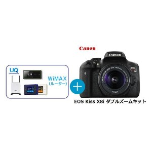 UQ WiMAX正規代理店 3年契約UQ Flat ツープラスまとめてプラン1670CANON EOS Kiss X8i ダブルズームキット + WIMAX2+ (WX03,W04,HOME...