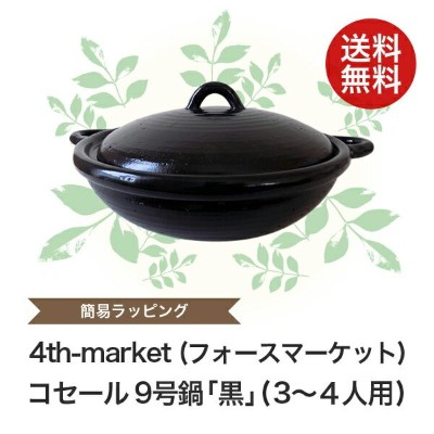 【4th-market】鍋 土鍋 2-12853 cocer コセール 9号鍋「黒」(3〜4人用)煮込み鍋 陶器 結婚祝い ギフト 内祝い お返し 誕生日 誕生日プレゼント 贈り物 結婚祝い...