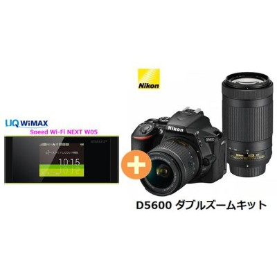 UQ WiMAX 正規代理店 3年契約UQ Flat ツープラスまとめてプラン1670ニコン D5600 ダブルズームキット + WIMAX2+ Speed Wi-Fi NEXT W05 Nicon...