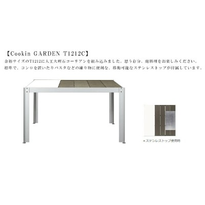 SALE!!期間限定セール【Cook'in GARDEN】クッキンガーデン 正方形テーブル T1212C(8人用)