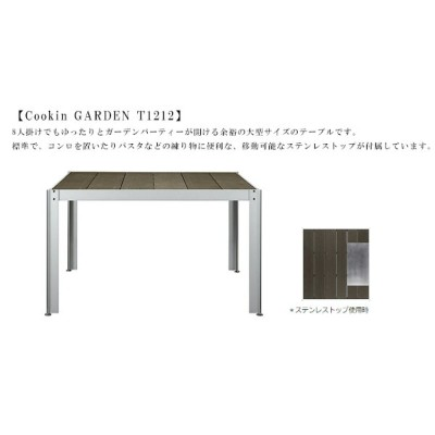 SALE!!期間限定セール【Cook'in GARDEN】クッキンガーデン 正方形テーブル T1212(8人用)