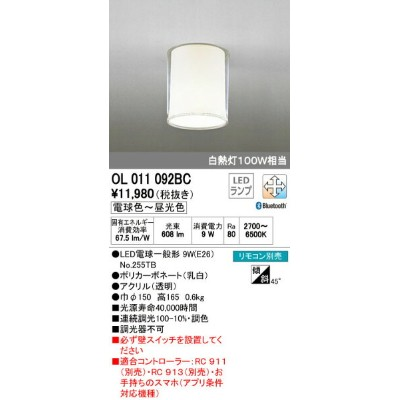 OL011092BC オーデリック CLEAR COMPOSITION クリアコンポジション CONNECTED LIGHTING 小型シーリングライト [LED][Bluetooth]
