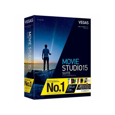 VEGAS Movie Studio 15 Suite ソースネクスト