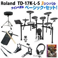 Roland 《ローランド》 TD-17K-L-S 3-Cymbals Basic Set / Twin Pedal 【d_p5】【roland-v-drums-2018】