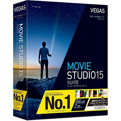 VEGAS Movie Studio 15 Suite(最新)|Win対応