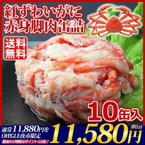 【OH!GLE夜市】【送料無料】紅ずわいがに 赤身脚肉 缶詰(125g缶)10缶入
