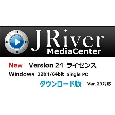 JRiver Media Center 24 Windows ダウンロード版