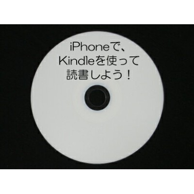 iPhoneで、Kindleを使って読書しよう! (CD版)