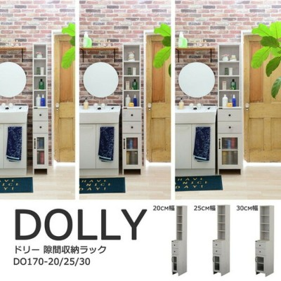DOLLY隙間収納ラック 幅20cmタイプ DO170-20SS WH sa-4830730s1 北欧 送料無料 クーポン プレゼント 通販 NP 後払い 新生活 オススメ %off ジェンコ ...