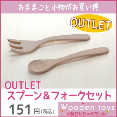 OUTLETスプーン&フォークセットラッピング不可[名入れOK A]【コンビニ受取対応商品】