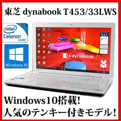 【Windows10】TOSHIBA 東芝 dynabook T453/33LWS PT45333LSXWS3【Celeron/4GB/1TB/15.6型液晶/DVDスーパーマルチ...