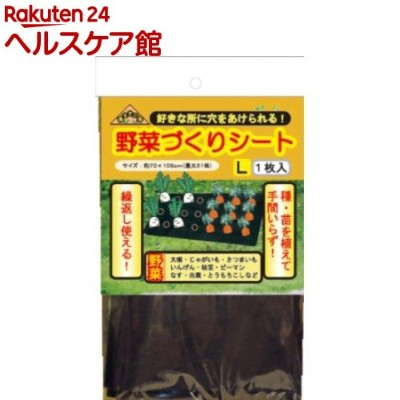 FOREST 野菜づくりシート L(1枚入)【FOREST】